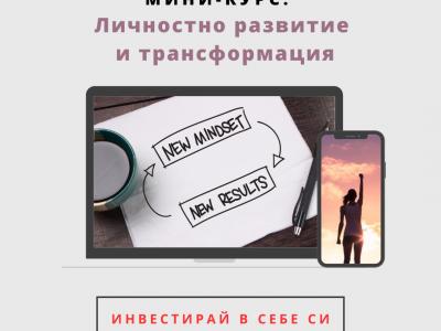 Мини-курс: Личностно развитие и трансформация